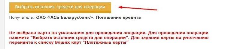 беларусбанк оплата кредита онлайн