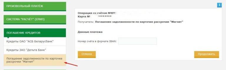 Изображение - Как оплатить кредит через личный кабинет беларусбанка 30