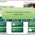 Изображение - Как оплатить кредит через личный кабинет беларусбанка 40-1-150x150