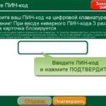 Изображение - Как оплатить кредит через личный кабинет беларусбанка 41-1-150x150