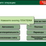 Изображение - Как оплатить кредит через личный кабинет беларусбанка 42-1-150x150