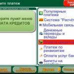Изображение - Как оплатить кредит через личный кабинет беларусбанка 43-1-150x150
