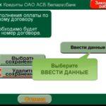 Изображение - Как оплатить кредит через личный кабинет беларусбанка 45-1-150x150