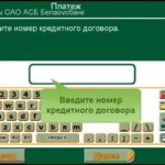 Изображение - Как оплатить кредит через личный кабинет беларусбанка 46-1-150x150
