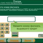 Изображение - Как оплатить кредит через личный кабинет беларусбанка 47-1-150x150