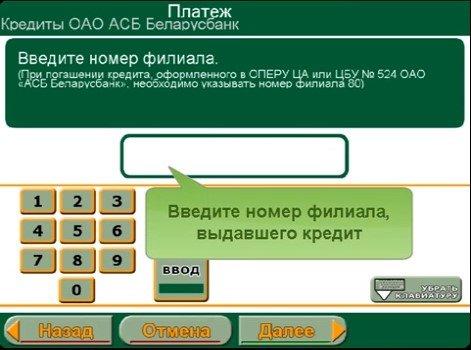 погасить кредит беларусбанк получить деньги в кредит онлайн
