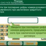 Изображение - Как оплатить кредит через личный кабинет беларусбанка 48-1-150x150