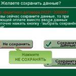 Изображение - Как оплатить кредит через личный кабинет беларусбанка 50-150x150
