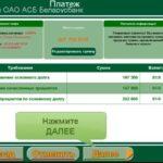 Изображение - Как оплатить кредит через личный кабинет беларусбанка 52-150x150