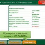 Изображение - Как оплатить кредит через личный кабинет беларусбанка 53-150x150