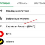 Изображение - Как оплатить кредит через личный кабинет беларусбанка 60-150x150
