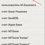 Как перевести деньги на карточку Беларусбанка?