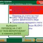 Перевод денег с карты на карту Беларусбанка