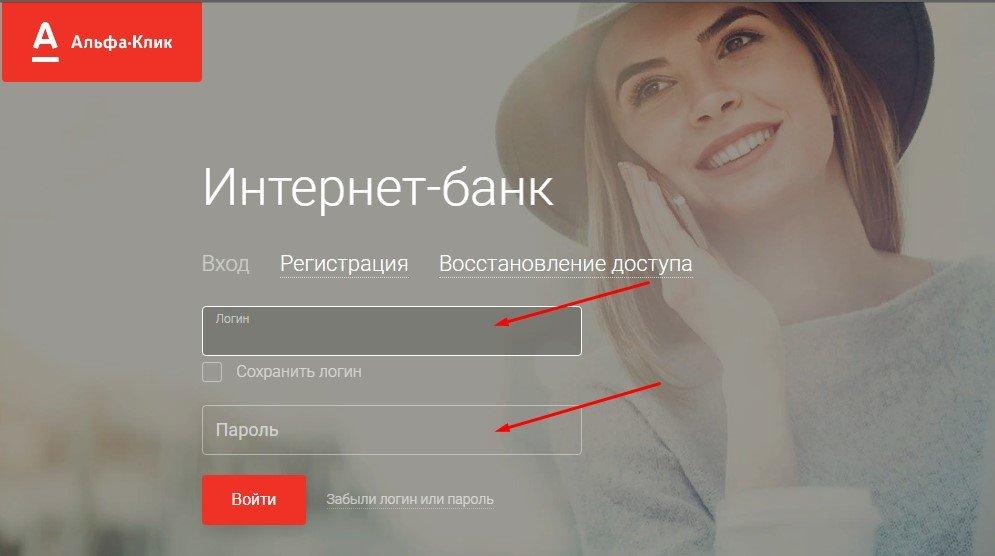 Как перевести деньги с карты Альфа-Банк на карту Беларусбанка?
