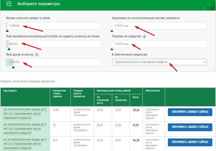 Изображение - Как взять потребительский кредит в беларусбанке 13