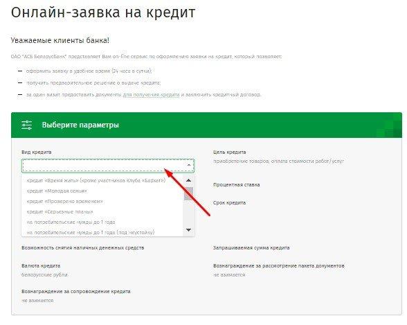 Все потребительские кредиты Белагропромбанка.