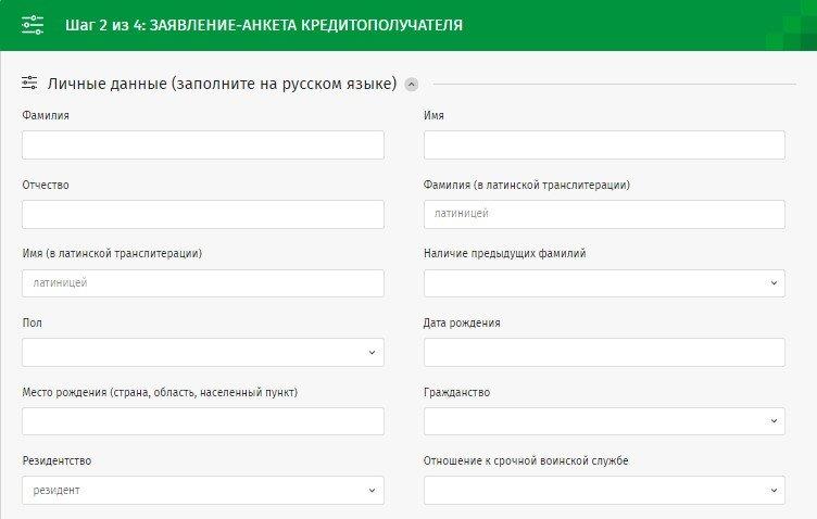 потребительский кредит в беларусбанке без поручителей на 5 лет