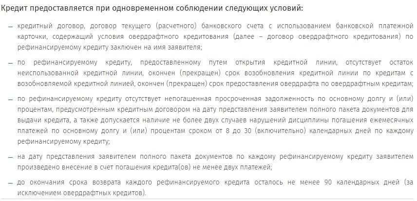 Изображение - Как взять потребительский кредит в беларусбанке 2