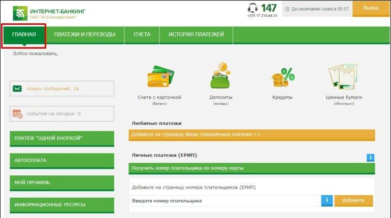 Интернет-банкинг Беларусбанка - личный кабинет