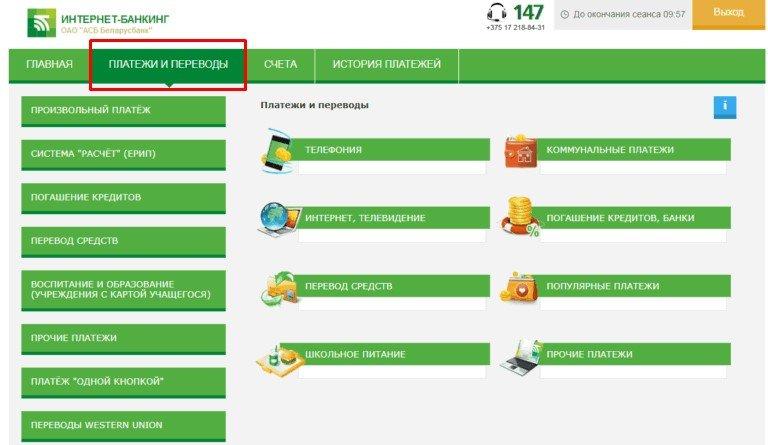 Система интернет-банкинг ОАО АСБ Беларусбанк