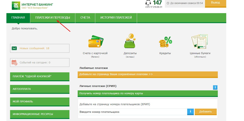 Изображение - Как оплатить налог на недвижимость через интернет банкинг 10
