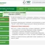 Изображение - Оплата штрафа гаи через ерип 21-150x150