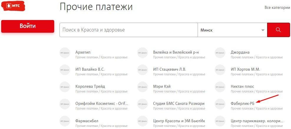 Как оплатить заказ Фаберлик в Беларуси?