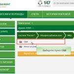 Как оплатить штраф ГАИ через ЕРИП в Беларусбанке?