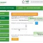 Изображение - Оплата штрафа гаи через ерип 28-150x150