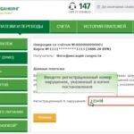 Изображение - Оплата штрафа гаи через ерип 29-150x150
