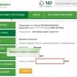 Изображение - Оплата штрафа гаи через ерип 31-150x150