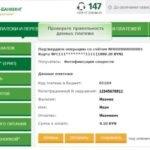 Изображение - Оплата штрафа гаи через ерип 33-150x150