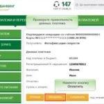 Изображение - Оплата штрафа гаи через ерип 34-150x150